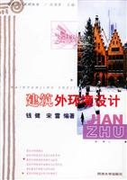 Outside the building Environmental Design - Architectural Design series of books(Chinese Edition): ...