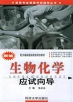 9787560830162: New biochemical examination Wizard (Paperback)