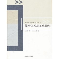 9787560832951: Shenzhen Urban Transport Planning and Design: Technical systems and guidelines [Paperback]