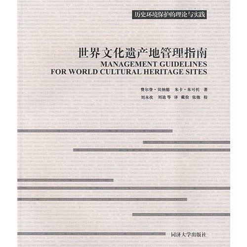 World Cultural Heritage Administration Guide (Paperback)(Chinese Edition): DENG (MEI) FEI ER DENG