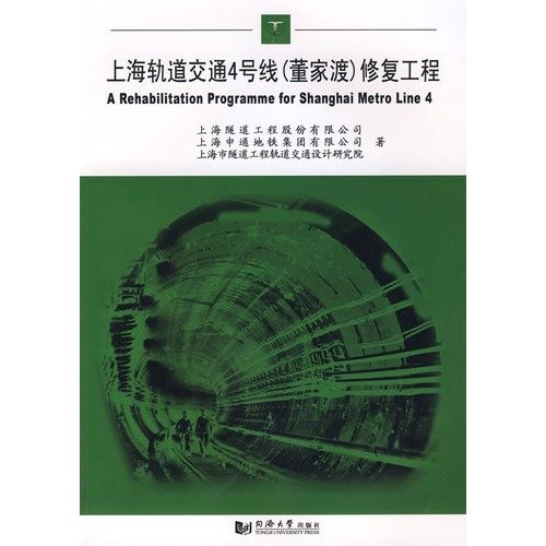 9787560839585: The 4th the line Dongjiadu: Shanghai Rail Transit restoration project(Chinese Edition)