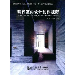 9787560839844: modern interior design and creative vision (paperback)(Chinese Edition)