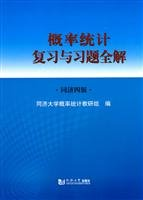 Review and Problems of Probability and Statistics: ZU, TONG JI