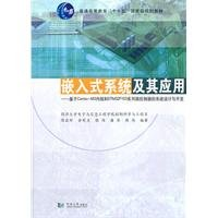9787560845302: Embedded systems and their applications: Cortex-M3 core-based family of microcontrollers and STM32F103 system design and development(Chinese Edition)