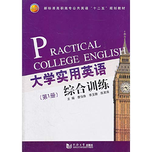 University Practical English comprehensive training (the first: CAO YI LU