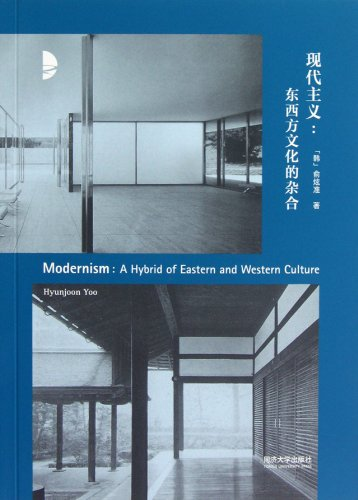 9787560847900: Modernism: A Hybrid of Eastern and Western Culture (English and Chinese Edition)