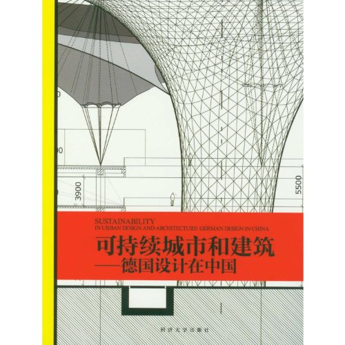 9787560848594: Sustainability Unban Design And Architecture-German Design In China (Chinese Edition)