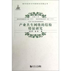 Structural characteristics of industrial symbiosis network(Chinese Edition): WANG SHAO PING