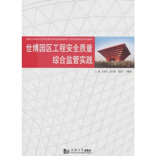 Expo Park project safety and quality regulatory practices(Chinese Edition): ZHANG CHANG QING . WENG...