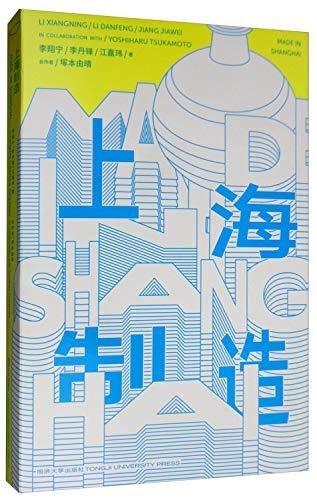 Madein Shanghai(Chinese Edition): LI XIANG NING