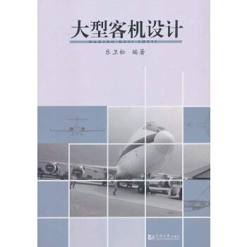 Large aircraft design(Chinese Edition): LE WEI SONG