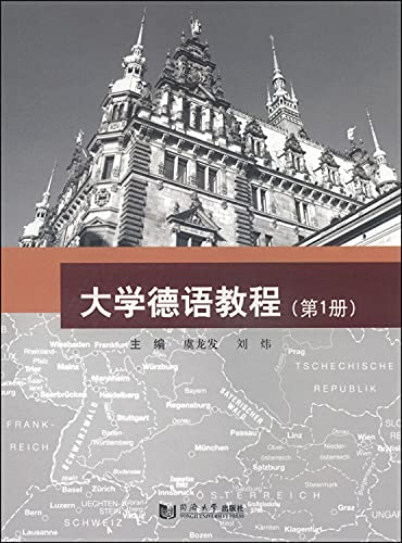 University German tutorial (1)(Chinese Edition): YU LONG FA . LIU WEI