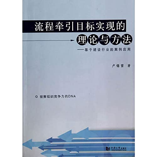 Process traction theory and methods to achieve the objective(Chinese Edition): LU XI LEI
