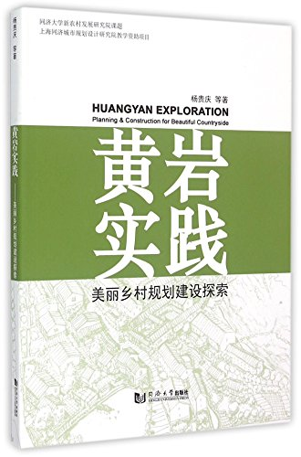 9787560857220: Huangyan practice: planning and construction of beautiful countryside to explore(Chinese Edition)
