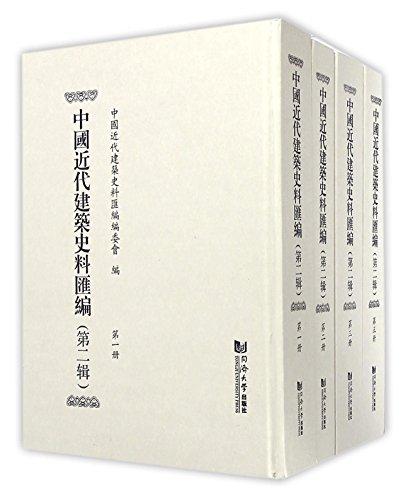9787560860954: 中国近代建筑史料汇编(第2辑共11册)(精)