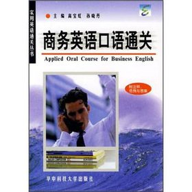 9787560927954: Business English spoken clearance(Chinese Edition)