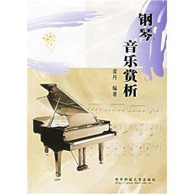 9787560932071: Piano Music Appreciation