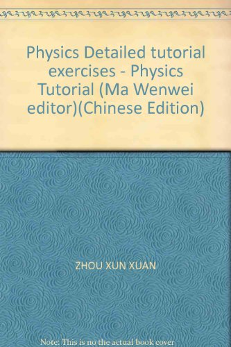 9787560932880: Physics Detailed tutorial exercises - Physics Tutorial (Ma Wenwei editor)