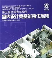 Genuine] Fifth National Youth Student Interior Design Competition outstanding works(Chinese Edition...