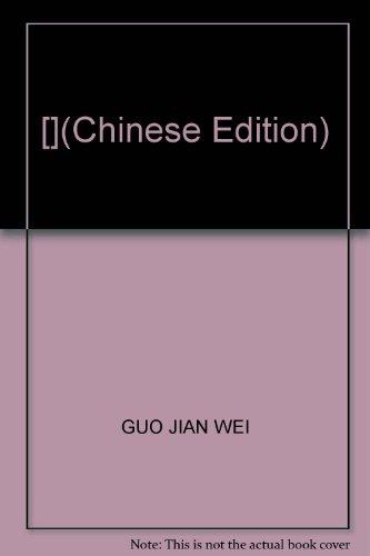 Chinese Edition): GUO JIAN WEI