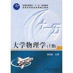 9787560950167: college physics textbook Jishou University Courses series Eleventh Five-Year Plan Textbook: University Physics (Vol.1)