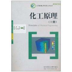9787560952635: Chemical Engineering (Vol.1)