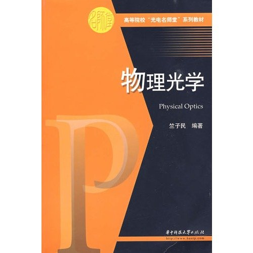 9787560954202: physical optics(Chinese Edition)