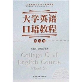College Spoken English Course ( Volume II )(Chinese Edition): ZHU ZHE