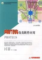 New Genuine ] PROTEUS simulation software applications: ZHANG WEN TAO