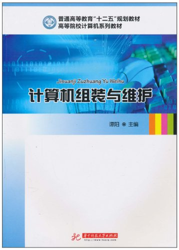 Computer assembly and maintenance(Chinese Edition): TAN YANG. ZHU