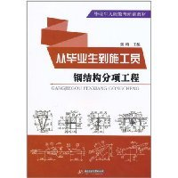 Zhang Qi rttt steel sub-project(Chinese Edition): ZHANG QI