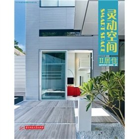 9787560971179: Smart Space 2: Residential(Chinese Edition)