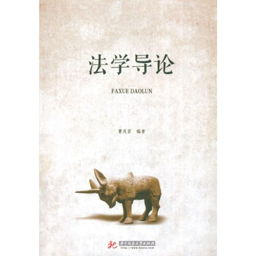 Introduction to Law(Chinese Edition): CAO MAO JUN