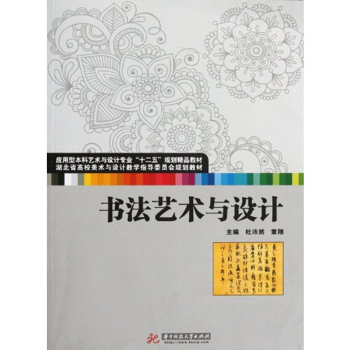 9787560977935: The art of calligraphy and design (Chinese Edition)