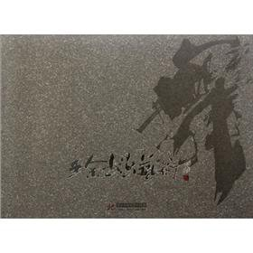 9787560978925: Wang Yu. the art of calligraphy(Chinese Edition)