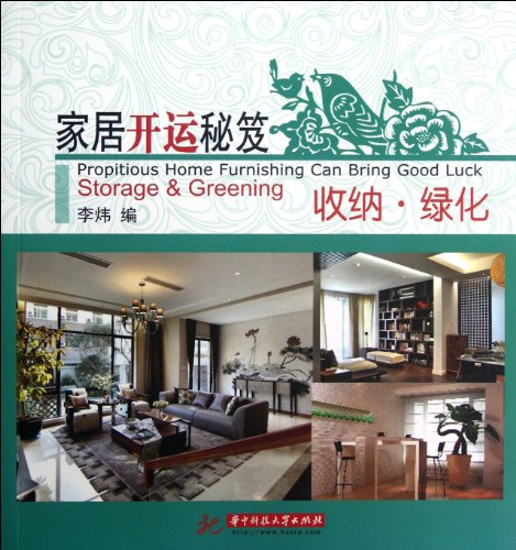 9787560979496: Storage And Afforestation-Home Decorations of Good Luck (Chinese Edition)