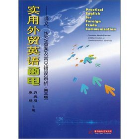 9787560982144: The practical foreign trade English Correspondence: Mr. practice answers and common errors Discrimination (3rd edition)(Chinese Edition)