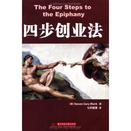 9787560982489: The Four Steps to the Epiphany (Chinese Edition)
