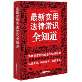 Latest practical legal knowledge know all(Chinese Edition): PENG LI . LI WEI NA . DING XIAO TUAN
