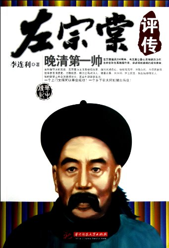 9787560983455: Critical Biography of Zuo Zongtang, The Chief General in Late Qing Dynasty (Chinese Edition)