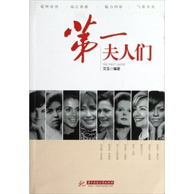 First ladies(Chinese Edition): WEN YU