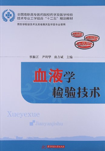 National Vocational institutions of Chinese medicine pharmacy: HOU ZHEN JIANG