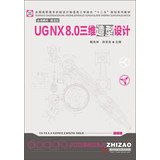 9787560989013: UG NX8.0 dimensional design class National Vocational mechanical design and manufacturing engineering combined with Twelfth Five-Year Plan series of textbooks(Chinese Edition)