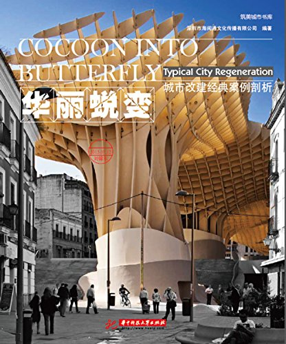 9787560991474: Cocoon into butterfly: typical city regeneration(Chinese Edition)