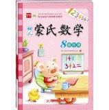 9787560994826: Montessori preschool math 8 (Bonus learning toolkit 1. containing game cards)(Chinese Edition)