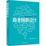 9787560997322: Business Innovative Design(Chinese Edition)
