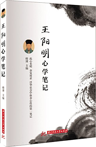 9787560999340: The philosophy of Wang Yangming (Chinese Edition)