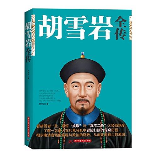 9787560999906: The biography of Hu Xueyan (Chinese Edition)