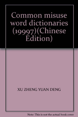 Common misuse word dictionaries (19997)(Chinese Edition)(Old-Used): XU ZHENG YUAN