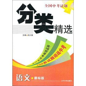 The National Exams classification Featured: language (Curriculum Standard Edition)(Chinese Edition)...